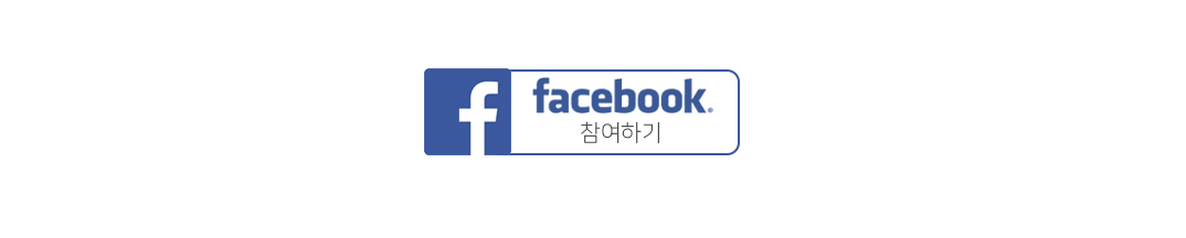 페이스북 이벤트 참여하기