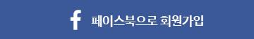페이스북으로 회원가입