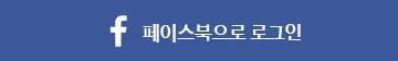 페이스북으로 로그인