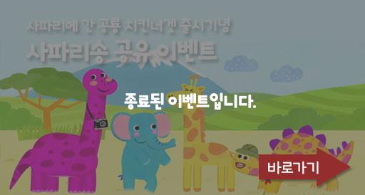 사파리에간 공룡 치킨너겟 출시기념 사파리송 공유이벤트