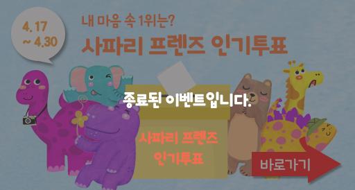 사파리 친구들 인기투표 이벤트></li>                 <li><img src=