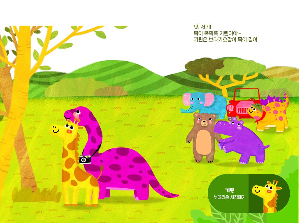 우리 아이를 위한 특별한 간식'사파리에 간 공룡' 치킨 너겟 은 무엇이  다를까요?